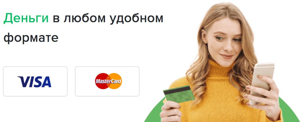 Получить кредит онлайн мгновенно