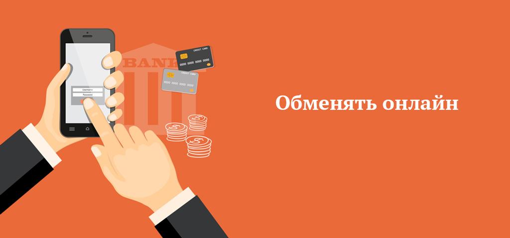 Обмен валюты через интернет-банк